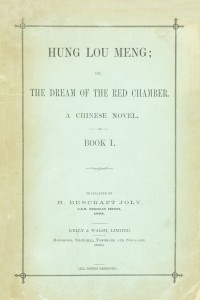 Hung Lou Meng, Or The Dream of the Red Chamber - Book I