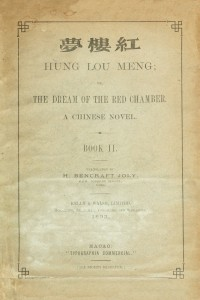 Hung Lou Meng, Or The Dream of the Red Chamber - Book II