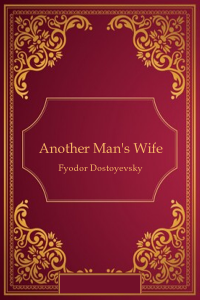 Another Man's Wife - Fyodor Dostoyevsky