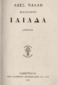 Iliad Greek